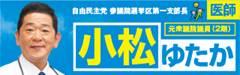 小松ゆたか 公式サイト