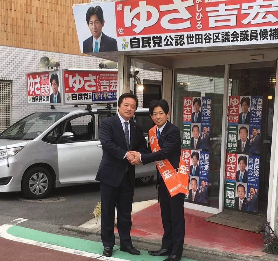 世田谷 区 選挙